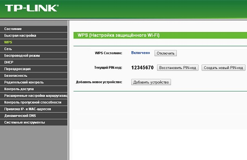 Настройка защищенного Wi-Fi