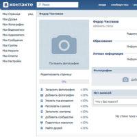 Как вернуть удаленную страницу в социальной сети ВКонтакте: способы восстановления профиля