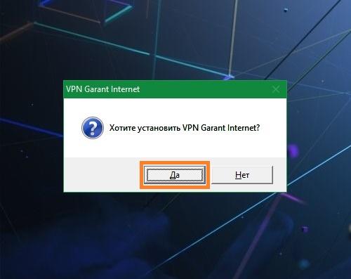 VPN Garant internet
