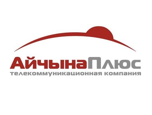 Телекоммуникационная компания Айчына Плюс