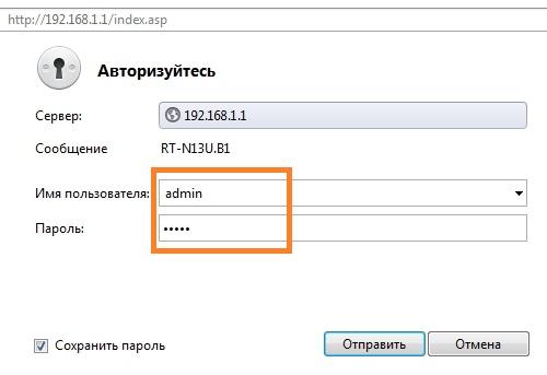 Вход в веб-интерфейс роутера Asus