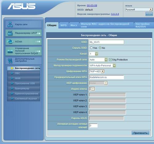Параметры беспроводного режима на маршрутизаторе Asus