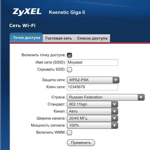 Указание параметров беспроводной сети на роутере