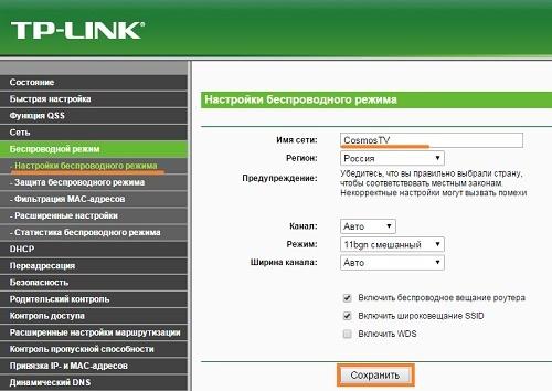 Страница параметров беспроводного соединения TP-Link
