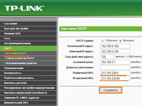 Изменение адресов DNS в параметрах DHCP на маршрутизаторе TP-Link