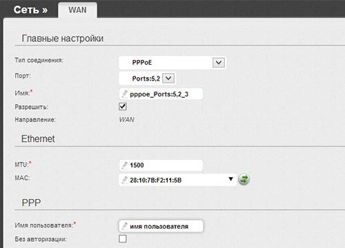 Параметры соединения по протоколу PPPoE