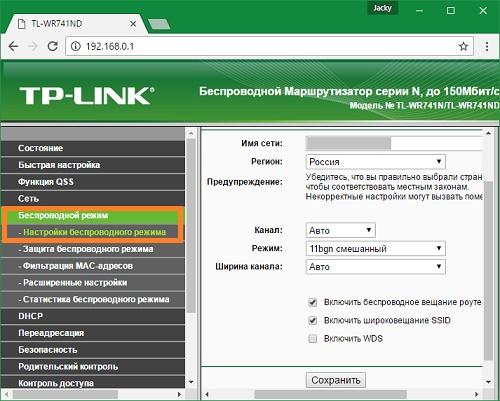 Страница параметров беспроводной сети TP-Link