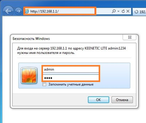 Авторизация в веб-интерфейсе маршрутизатора