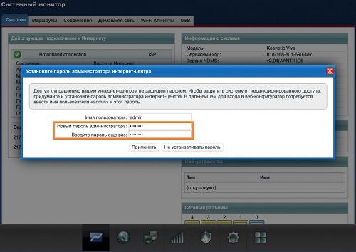Изменение пароля администратора в полной версии веб-интерфейса
