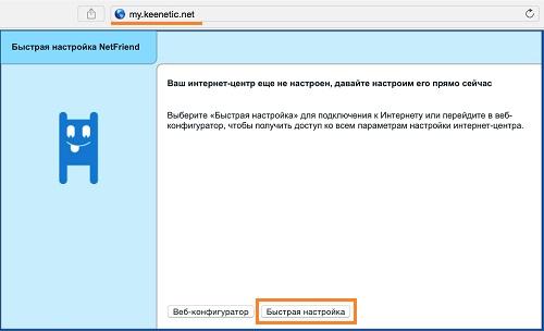 Мастер установки параметров на маршрутизаторе Zyxel