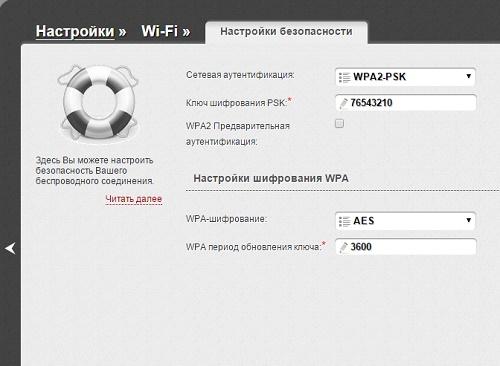 Параметры беспроводного режима в интерфейсе D-Link