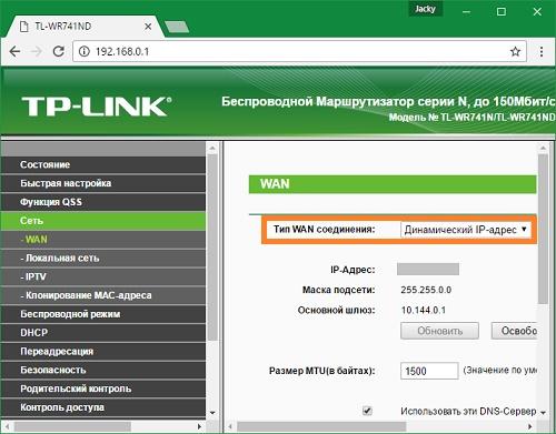 Раздел меню Сеть - WAN в интерфейсе TP-Link