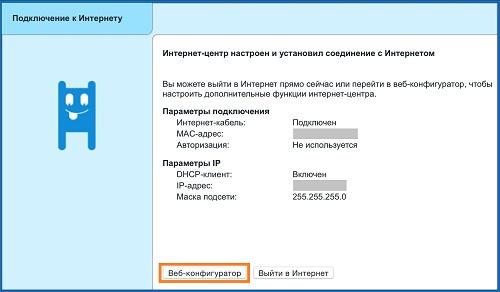 Окно статистики маршрутизатора Zyxel