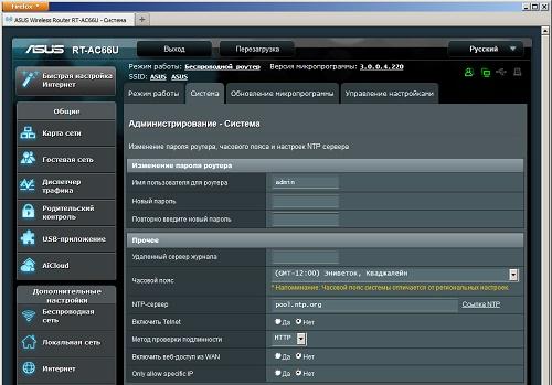 Страница администрирования на двухдиапазонном маршрутизаторе Asus