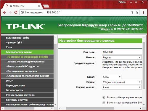 Параметры беспроводного режима на устройстве TP-Link