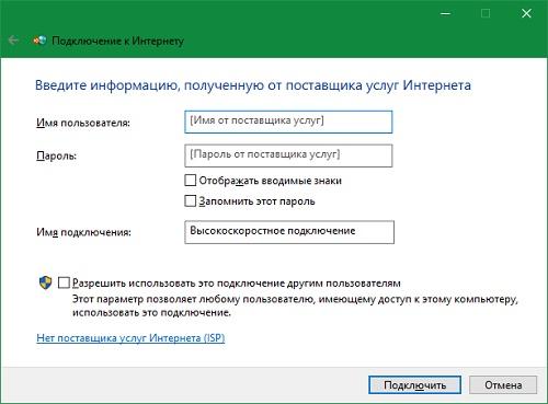 Добавление нового пользователя PPPoE в панели управления