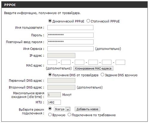Страница параметров PPPoE в панели управления