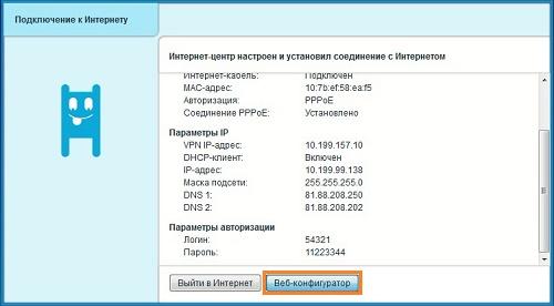 Страница статистики маршрутизатора ZyXEL