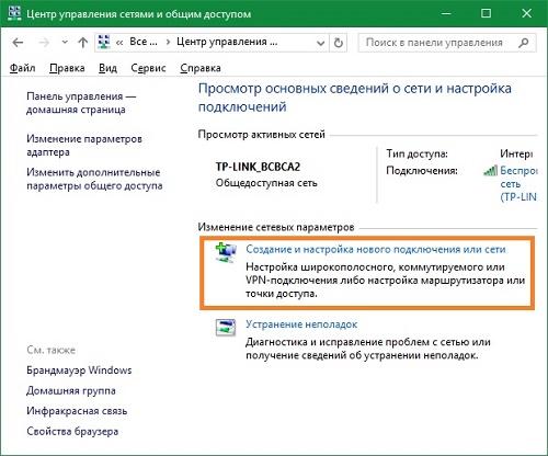 Центр управления сетями и общим доступом Windows