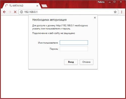 Страница авторизации в веб-интерфейсе маршрутизатора TP-Link
