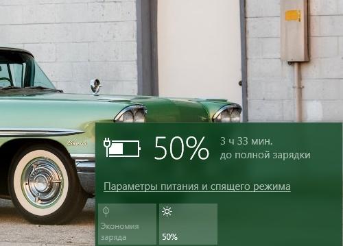 Показатель заряженности аккумулятора ноутбука