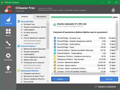 Интерфейс программы CCleaner