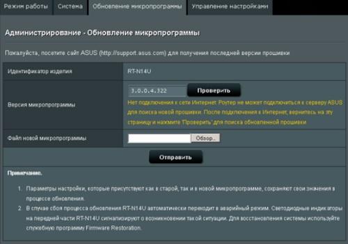 Обновление микропрограммы на маршрутизаторе ASUS