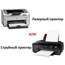 Сравнение и выбор принтера