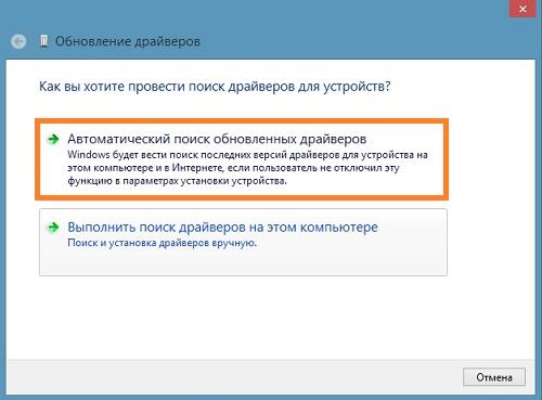 Автоматический поиск предустановленных драйверов через Windows
