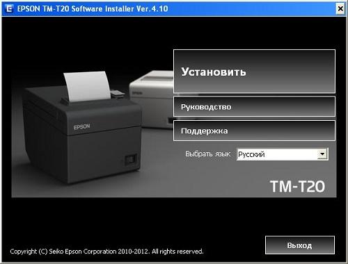 Загрузочная утилита принтера Epson