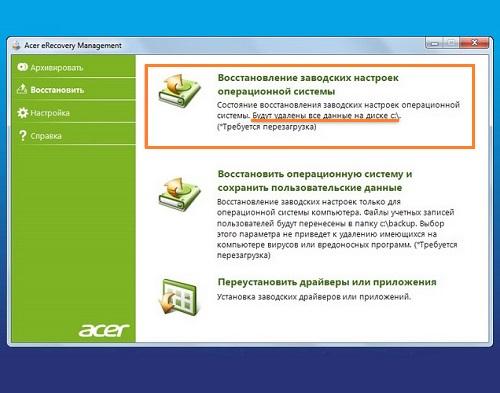 Работа восстанавливающей утилиты Acer eRecovery