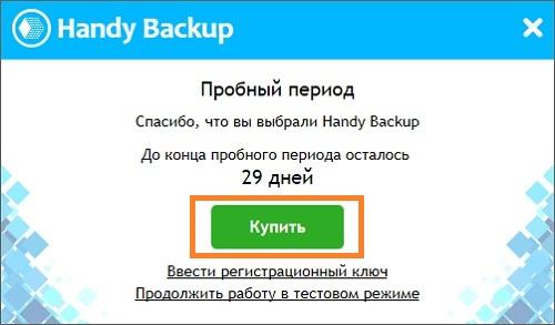 Окно покупки и активации пробного периода в Handy Backup