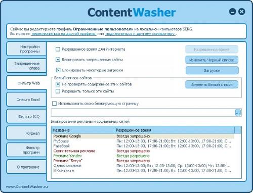 Использование программы ContentWasher