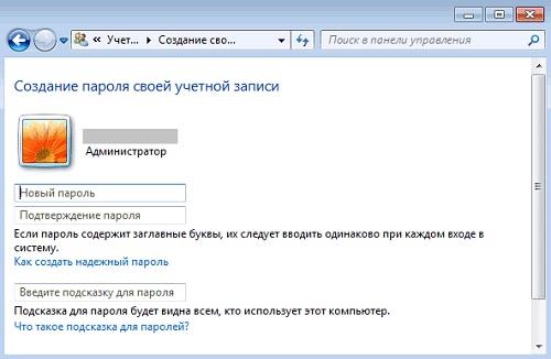 Окно ввода пароля в системе Windows 7