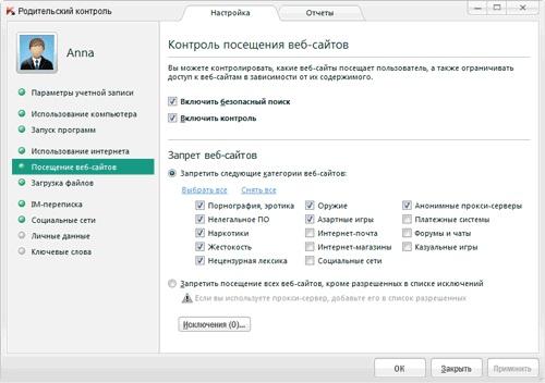 Контроль посещения веб-сайтов в программе Kaspersky