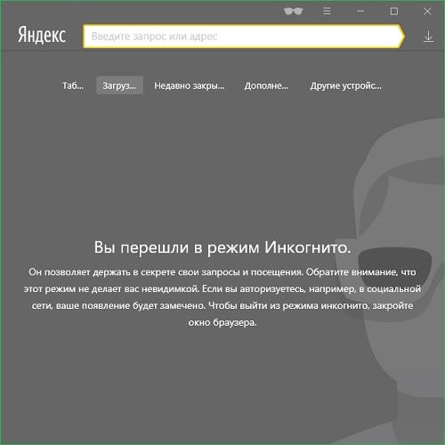 Как включить режим инкогнито в Яндекс Браузере на ПК, iPhone, Андроид