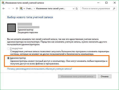 Изменение роли пользователя Windows