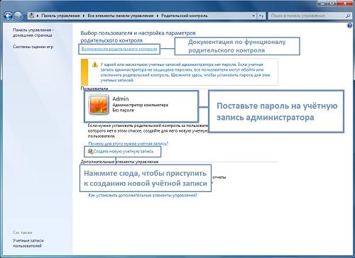 Страница родительского контроля в панели управления Windows 7