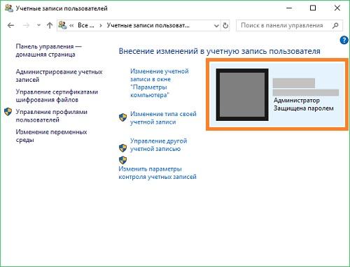 Настройка учётных записей Windows