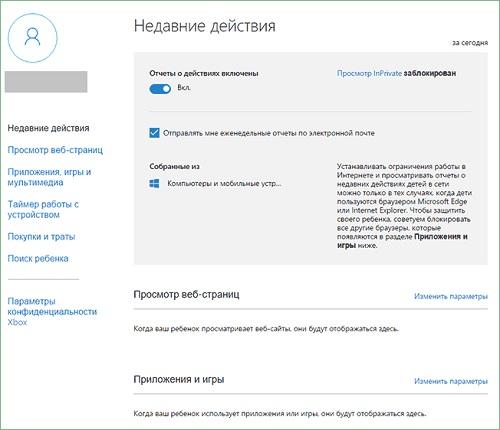 Настройка родительского контроля в Windows 10
