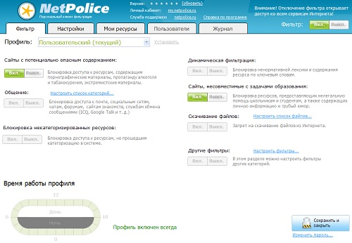 Интерфейс программы NetPolice Child