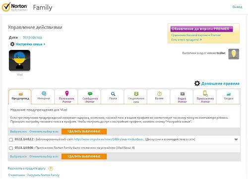 Интерфейс программы Norton Family