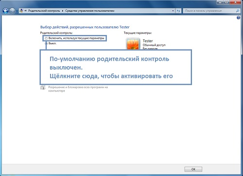 Создание учетной записи ребенка в Windows 7