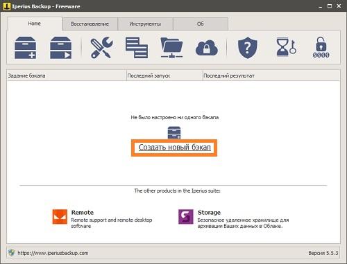 Создание новой резервной копии в Iperius Backup