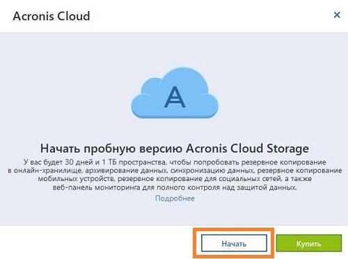 Активация пробного срока в хранилище Acronis