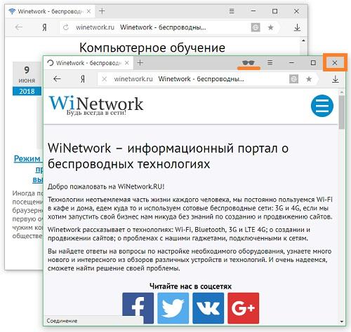 Окна Яндекс Браузера в обычном и приватном режиме