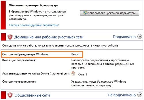 Отключенная сетевая защита Windows 7
