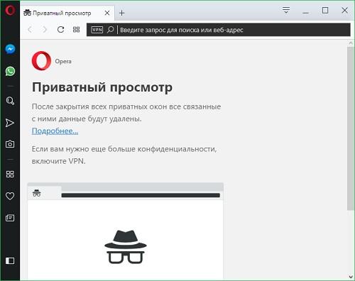 Окно браузера Опера в режиме приватного просмотра