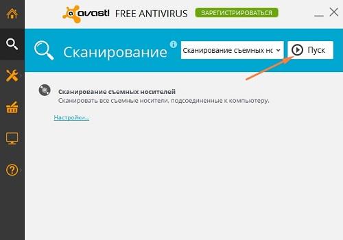 Сканирование съемных носителей в программе Avast