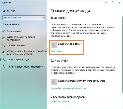 Добавление учётной записи в Windows 10
